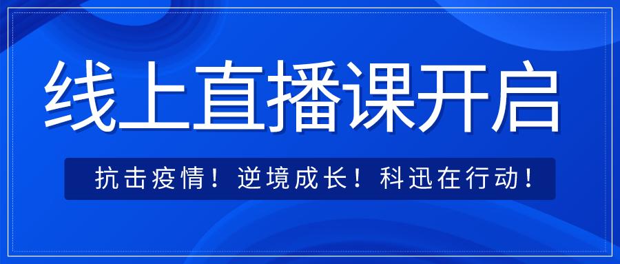 默认标题_公众号封面首图_2020-02-04-0.png