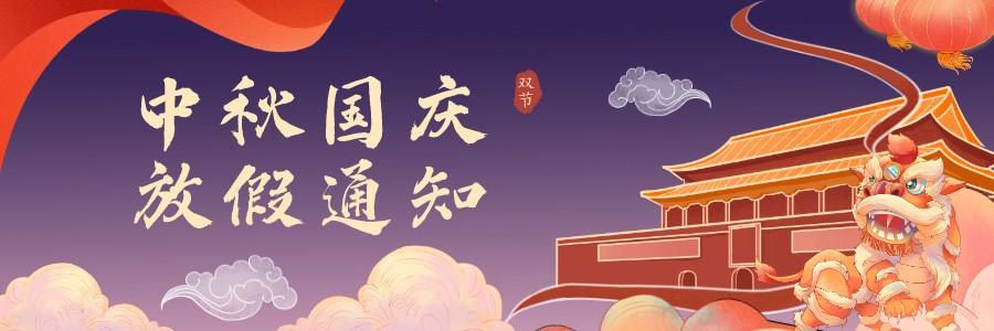 科迅教育2020国庆节放假安排通知