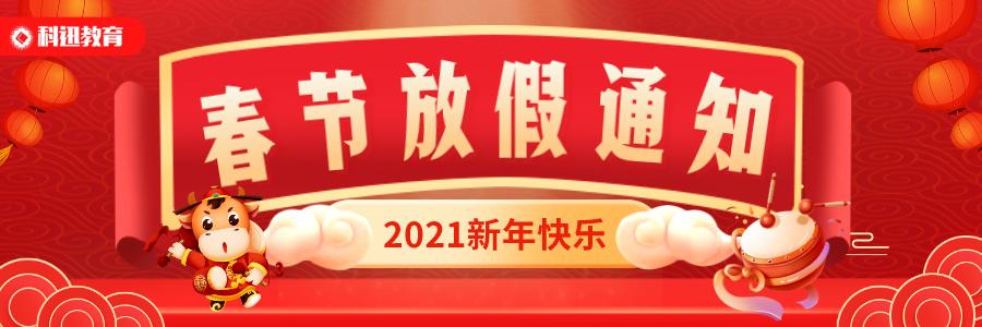 科迅教育2021春节放假安排通知